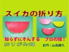 簡単折り紙スイカの折り方作り方 創作 Watermelon origami