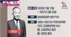 김일성은 혜성 민족영웅, 한홍구 그는 누구인가?