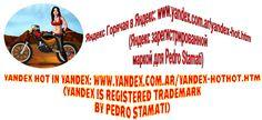 Яндекс Горячая в Яндекс: http://www.yandex.com.ar/yandex-hot.htm (Яндекс зарегистрированной маркой для Pedro Stamati) )))))))  Yandex Hot in Yandex: http://www.yandex.com.ar/yandex-hothot.htm (Yandex is registered trademark by Pedro Stamati) )))))))  Yandex Caliente en Yandex: http://www.yandex.com.ar/yandex-caliente.htm (Yandex es marca registrada por Pedro Stamati) ))))))  Яндекс * http://www.yandex.com.ar * Yandex * http://www.yandex.com.ar