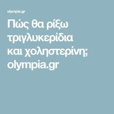 Πώς θα ρίξω τριγλυκερίδια καιχοληστερίνη; olympia.gr
