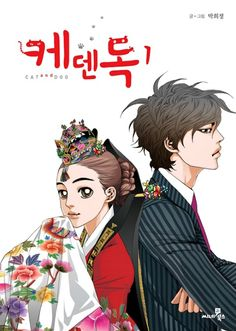 MBC adapts contract marriage webtoon Cat and Dog » Dramabeans Korean drama recaps Mermaid's Prince is being planned for a Wednesday-Thursday timeslot sometime in 2016.