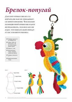 Eeeee! a crochet parrot! :-) ~~~~ lots of patterns in book <3