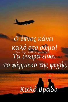 Good Night, Good Morning, Beautiful Pink Roses, Greek Quotes, Wish, Beautiful Pictures, Movie Posters, Nighty Night, Buen Dia