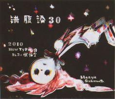 Unofficial tumblelog dedicated to the art of Gekidan Inu Curry. (劇団イヌカレー) Who is Inu Curry? Angel Of Vengeance, Creepy Cute, Horror Art, Magical Girl, Shoujo, Dark Art, Art Pictures, Cute Art, Character Design