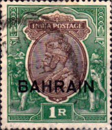 Bahrain 1933 George V Head SG 19 Fine Used SG 12 Scott 12 Other Bahrain Stamps HERE