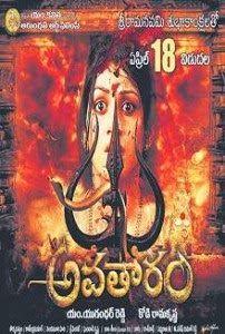 Watch Full Online Movies: Watch Online Avatharam(2014) Telugu Full Movie Fre...