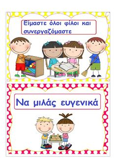Classroom Rules, Classroom Organization, Beginning Of The School Year, First Day Of School, Kai, September Crafts, Class Rules, 1st Day, English Class