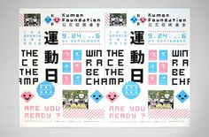 Kumon Foundation Sports Day Identities by Hong Sang Chan, via Behance