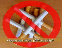 الاقلاع عن التدخين خلال اسبوع