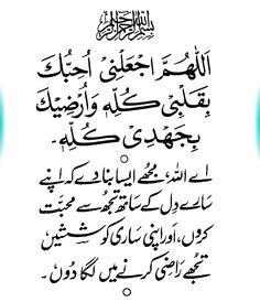"""Allahumma Inni As Aluka Ridhaka Wal Jannah Wa A'uzubika"