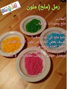 Colored sand رمل ملون