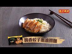 日日煮烹飪短片 - 脆香餃子蔥油撈麵 - YouTube
