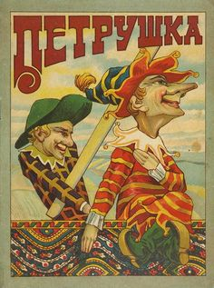 Петрушка. Уличный театр. М.: Тип. Т-ва И.Д. Сытина, 1918.