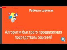 (4) Эффективный Алгоритм быстрого продвижения посредством Соц.сетей. - YouTube