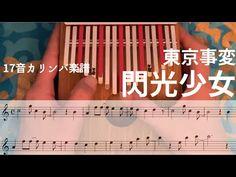 【17音カリンバ楽譜】東京事変「閃光少女」【Kalimba tabs】【卡林巴】 - YouTube Baseball, Youtube, Youtubers, Youtube Movies