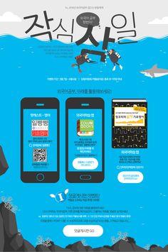 Event Banner, Web Banner, Korea Design, Asian Design, Web Layout, Layout Design, Page Design, Web Design, Promotional Design
