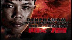 ไทยไฟทงอไบ เดนพนม โรงเรยนกฬาโคราช Vs Jarred Rothwell THAI FIGHT 峨眉 2016 : Liked on YouTube http://ift.tt/2hieCLZ