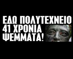 ΕΛΛΑΝΙΑ ΠΥΛΗ: Ας μιλήσουμε επιτέλους για το παραμύθι του πολυτεχ... Greece, My Love, Blog, Homeland, Posts, Greece Country, Messages, Blogging
