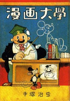 Ryan Holmberg rocks! Fab Tezuka/Disney article in The Comics Journal