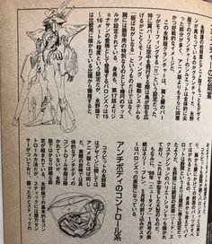 Nagano, Gundam, Tangled, Robots, Brain, Design, The Brain, Robotics, Rapunzel