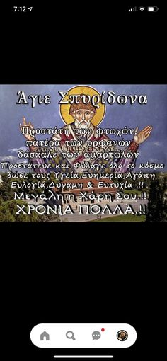 Happy Name Day Wishes, Happy Names, Prayers, Wisdom, Quotes, Movies, Food, Art, Quotations