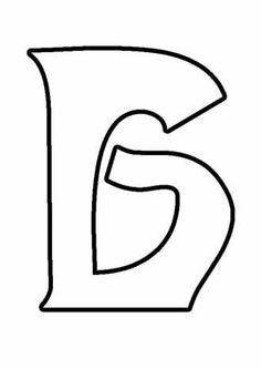 фигурная буква Б, распечатать алфавит, раскраски для детей