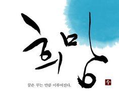 undefined Caligraphy, Calligraphy Art, Korean Quotes, Korean Art, Korean Language, Wise Quotes, Timeline Photos, Kimchi, Print Design
