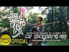 박보검 Park Bo Gum 내 사람 My Dearest (Moonlight Drawn by Clouds OST Part 11) ...
