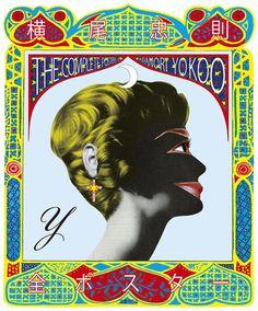 "1967 Vintage INGRES /""THE TURKISH BATH/"" FABULOUS COLOR offset Lithograph"