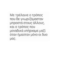 ... My Life Quotes, Crush Quotes, Relationship Quotes, Me Quotes, Greek Words, Quotes By Famous People, Greek Quotes, Couple Quotes, Amazing Quotes