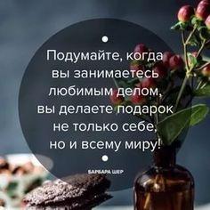 занимайся своим делом и будь счастлив: 9 тыс изображений найдено в Яндекс.Картинках