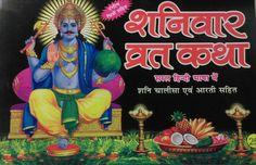 #sHANIvRATkATHA www.mahamayapublications.com Cont.98152-61575