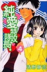 , Vol. Best Shoujo Manga, Manga Anime, Got Game, Manga Covers, Guys And Girls, Author, Reading, Cute, Prints