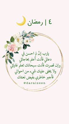 Black Aesthetic Wallpaper, Aesthetic Wallpapers, Ramadan Mubarak Wallpapers, Arabic Phrases, Ramadan Crafts, Islamic Quotes, Islamic Dua, Romantic Love Quotes, Beautiful Moments