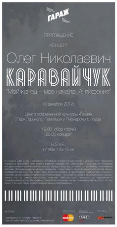 Karavaychuk concert invitation