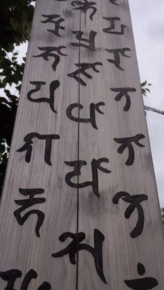#Temple #新井薬師  #梵字 Japanese #Buddhist version of #Sanskrit texts.