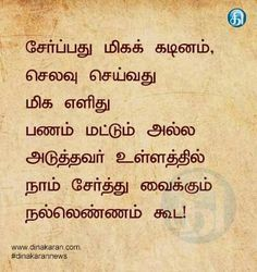 Tamil friends blog Facebook funny comedy picture message ...