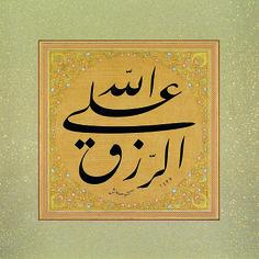 """Talik """"Rızkı veren Allah'tır"""""""