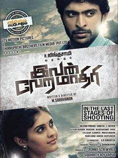 Ivan Vera Mathiri Tamil Movie Stills Cast: Vikram Prabhu, Surabhi, Ganesh Venkatraman, Vamsi Krishna Tamil Movies Online, Movies To Watch Online, Vikram Prabhu, Brother Presents, Movie Pic, Song Reviews, Star Cast, Photoshop Tips, Tamil Actress