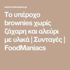 Tο υπέροχο brownies χωρίς ζάχαρη και αλεύρι με υλικά   Συνταγές   FoodManiacs