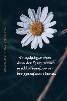 Kai, Greek Quotes, Soul Food, Life Lessons, Picture Video, Health Tips, Studios, Inspirational Quotes, Letters