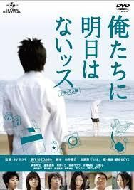Amazon.co.jp | 俺たちに明日はないッス デラックス版 [DVD] DVD ...