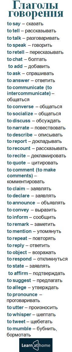 Вербальные глаголы #english #английский