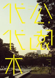 代々木公園 by riddleture, via Flickr