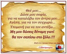 Qoutes, Life Quotes, Funny Greek, Greek Quotes, Just Kidding, Funny Pins, Funny Images, Health Tips, Thoughts