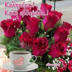 Good Morning Beautiful Flowers, Good Night, Plants, Cartoons, Photography, Frases, Greek, Nighty Night, Cartoon