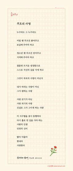 박노해의 숨고르기 _ 부모의 사명 Wise Quotes, Famous Quotes, Inspirational Quotes, Korean Quotes, Korean Language, Life Skills, Talk To Me, Good News, How To Memorize Things
