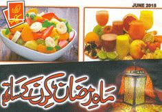 Kiran Kitab is a short book always provided by Kiran Digest Administration, in this month you will read the following booklet with the articles related to cooking and health tips according to requirements of Ramzan.