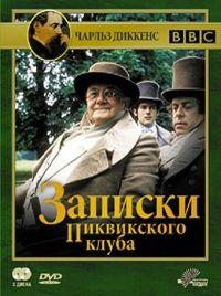 Сериал Записки Пиквикского клуба The Pickwick Papers смотреть онлайн бесплатно!