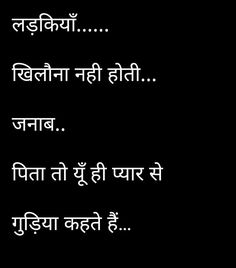 aah ....♥️♥️ Father Quotes, Sister Quotes, Daughter Quotes, Mom Quotes, Urdu Quotes, People Quotes, Quotations, Indian Quotes, Gujarati Quotes